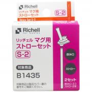 Richell Mug straw set S-2